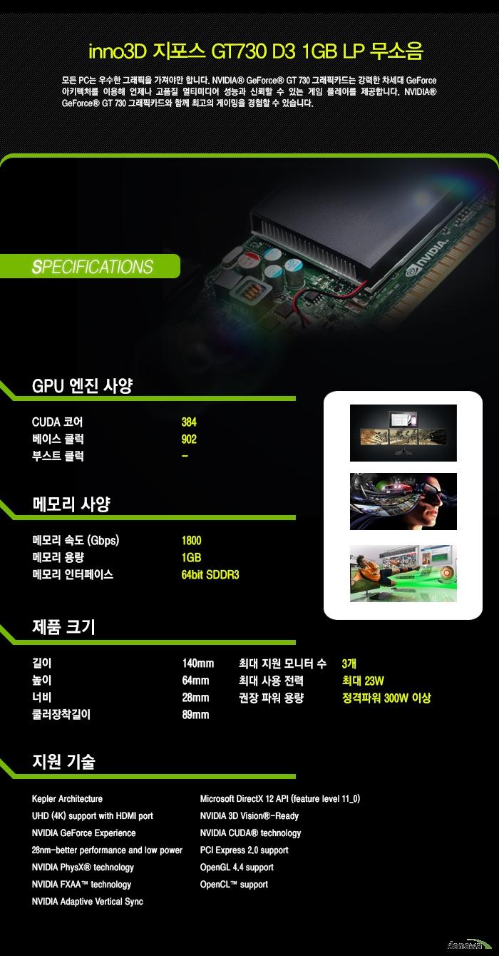 inno3D Mach inno3D 지포스 GT730 D3 1GB LP 무소음 제품 스펙/사이즈