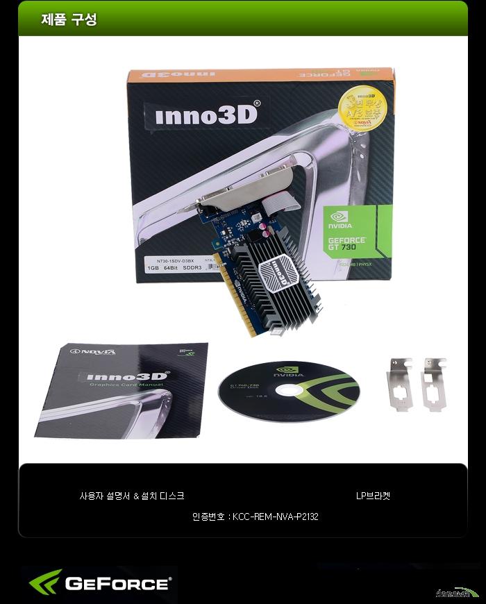 inno3D Mach inno3D 지포스 GT730 D3 1GB LP 무소음 패키지 구성