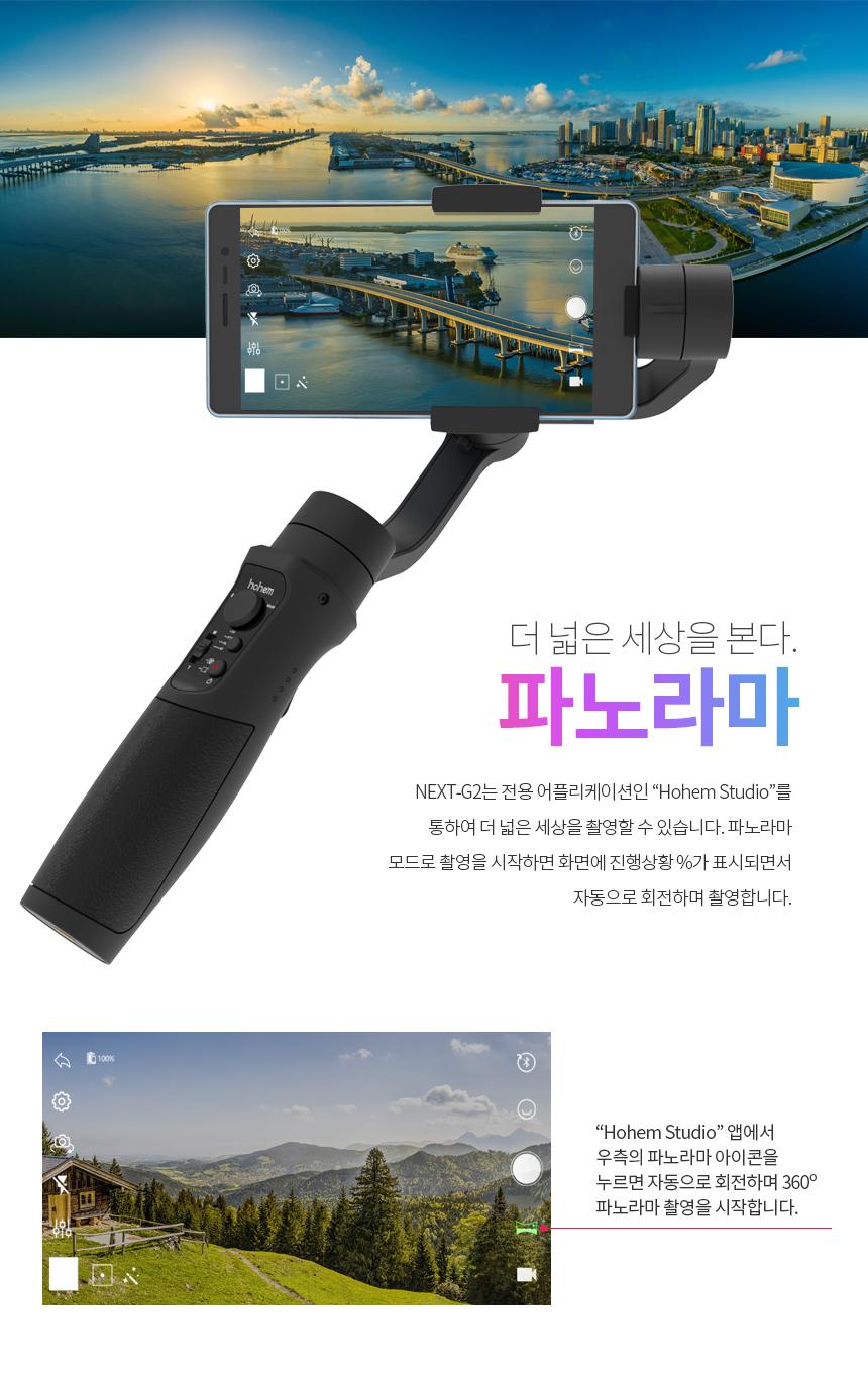 이지넷유비쿼터스 넥스트 NEXT-G2 3축 짐벌