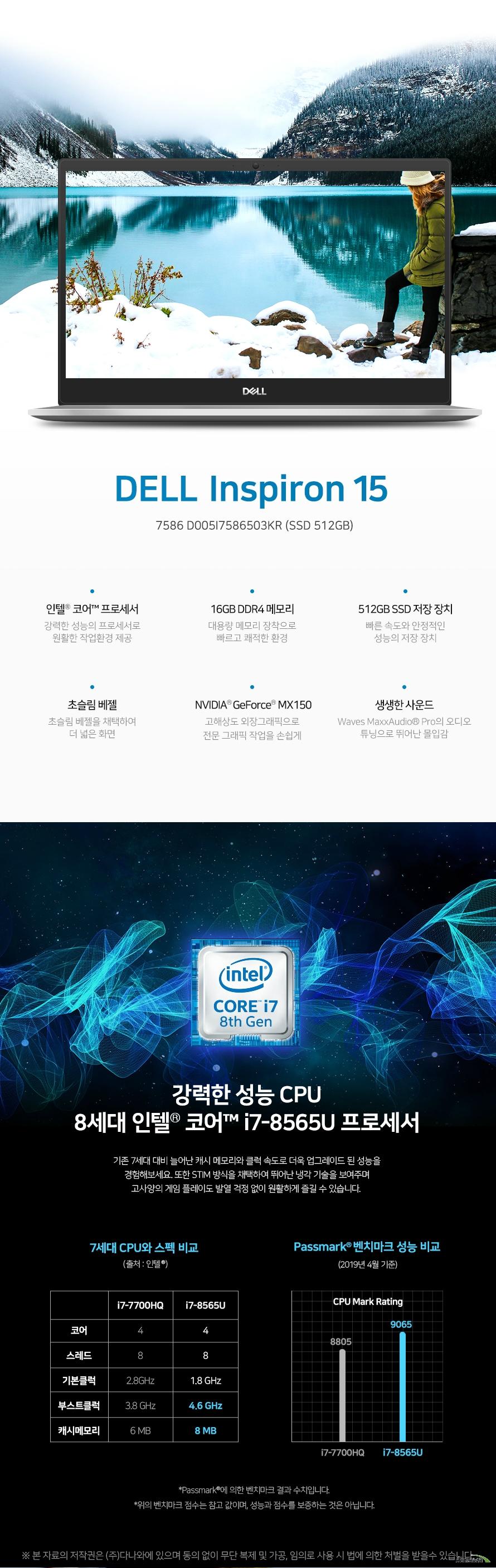 DELL 인스피론 15 7586 D005I7586503KR (SSD 512GB) 상세 스펙 인텔 / 코어i7-8세대 / 위스키레이크 / i7-8565U 1.8GHz(4.6GHz) / 쿼드 코어 / 39.62cm(15.6인치) / 3840x2160(4K UHD) / 광시야각(IPS) / 터치스크린 / 회전LCD / 16GB / DDR4 / M.2 / 512GB / 지포스 MX150 / VRAM:2GB / 802.11 n/ac 무선랜 / 블루투스 있음 / HDMI 2.0 / 웹캠 / USB Type-C / 멀티 리더기 / 키보드 라이트 / 침수지연키보드 / 블록 키보드 / 지문 인식 / 전용 펜 지원 / 56Wh / 윈도우10 프로 / 두께:24mm / 1.97Kg / 용도: 사무/인강용 / 색상: 실버