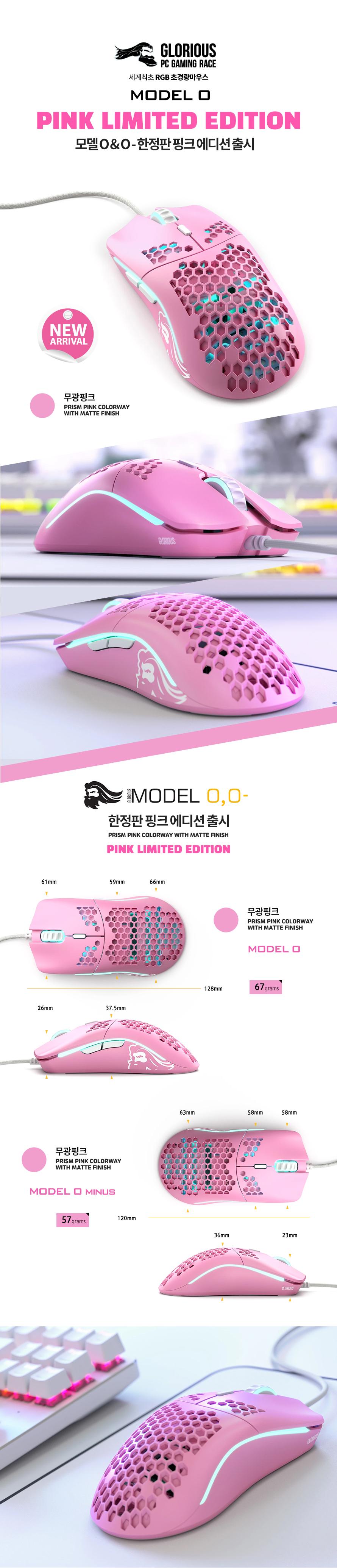 글로리어스 오딘 MODEL O- 마우스 (핑크)