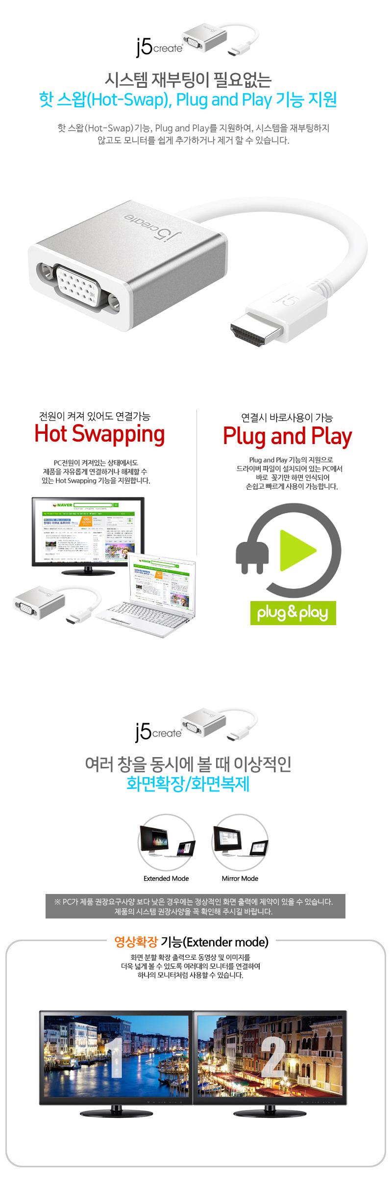 j5create HDMI to VGA 비디오 어댑터 (JDA213S)