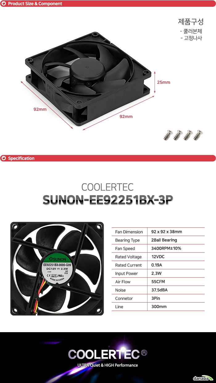 SUNON EE92251BX