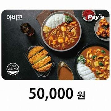 아비꼬 디지털 상품권(5만원)