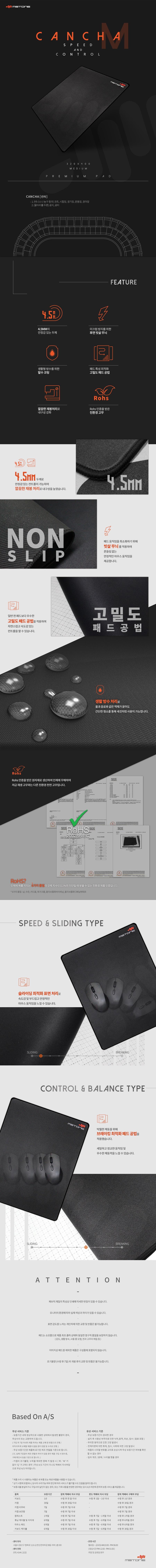 엠스톤글로벌 mStone CANCHA M PAD(CONTROL)