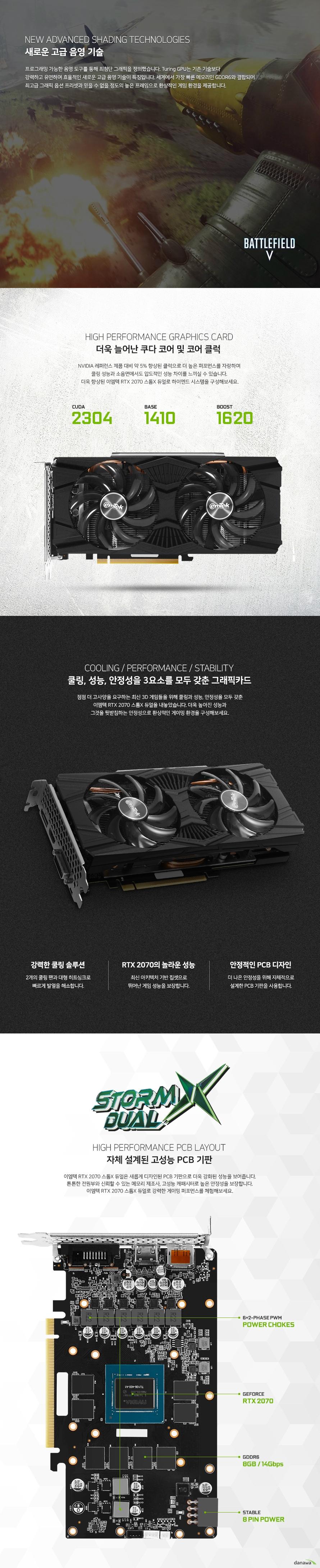 이엠텍  지포스 RTX 2070 STORM X Dual R2 D6 8GB