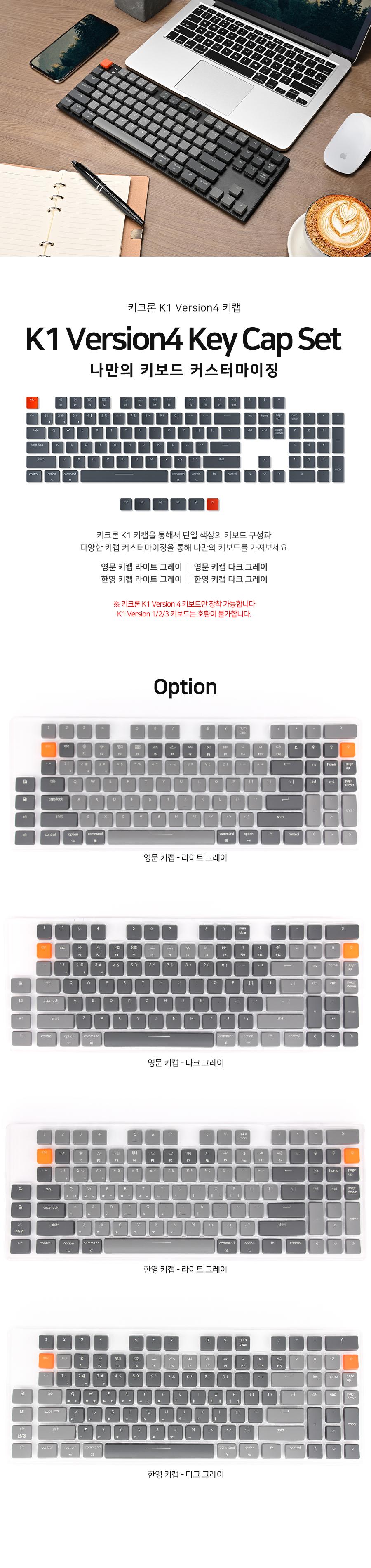 Keychron K1 V4용 키캡 한글 (다크 그레이)