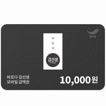 바르다김선생 잔액관리형 모바일금액(1만원)