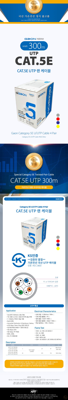 가온전선 CAT.5e UTP 랜케이블 (300m, 그레이)