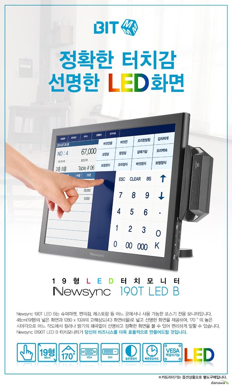 비트엠 Newsync 190T LED B