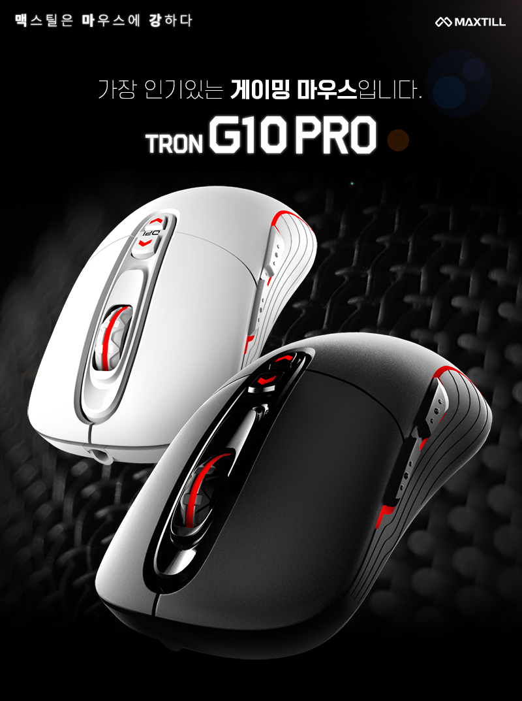 MAXTILL TRON G10PRO reborn 3330 RGB 게이밍마우스 (무광 UV코팅)