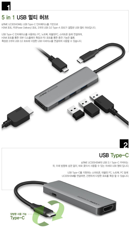 EFM ipTIME UC305HDMI (5포트/USB 3.0 Type C)