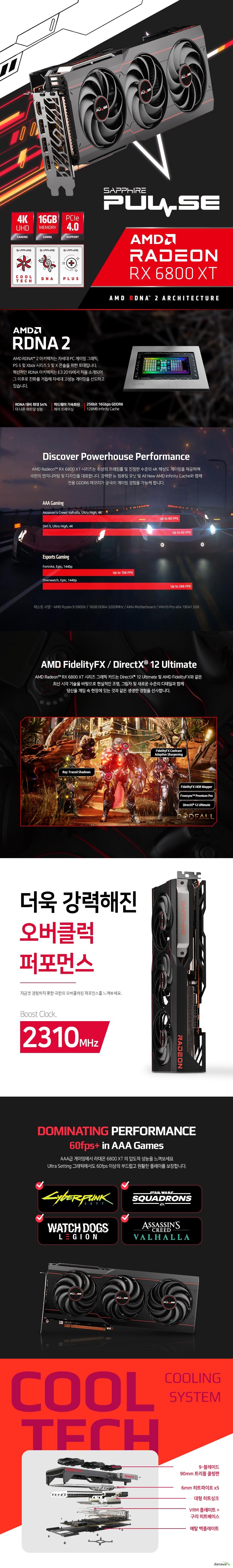 SAPPHIRE 라데온 RX 6800 XT PULSE OC D6 16GB Tri-X