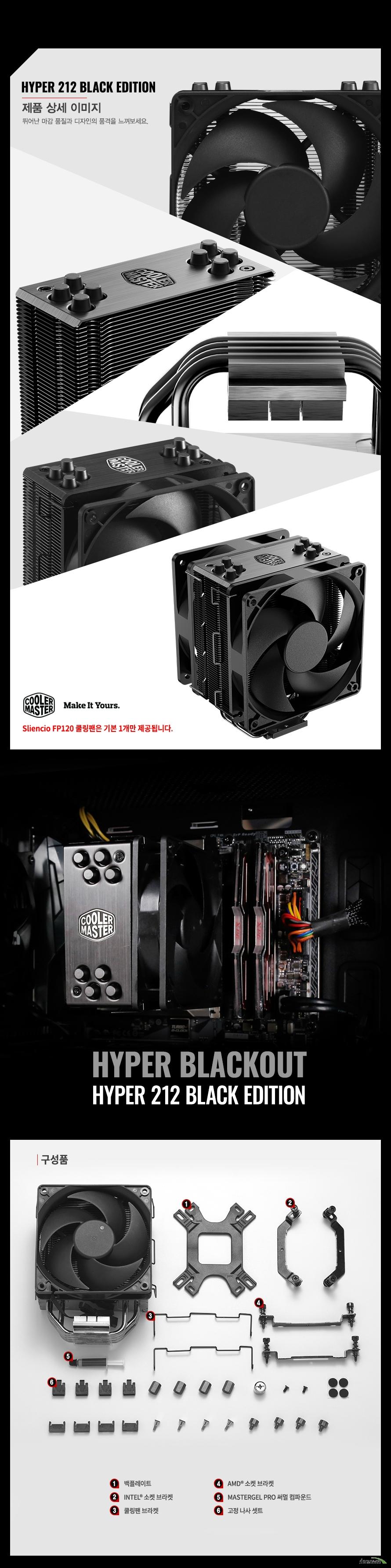 쿨러마스터 Hyper 212 Black Edition