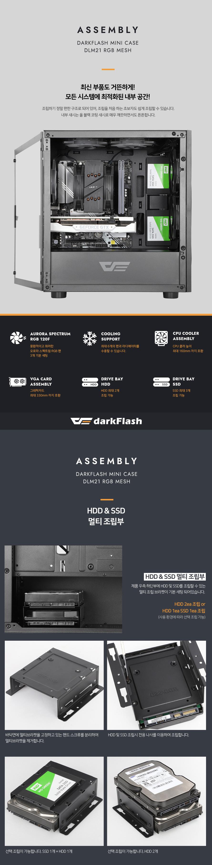 darkFlash  DLM21 RGB MESH 강화유리 블랙