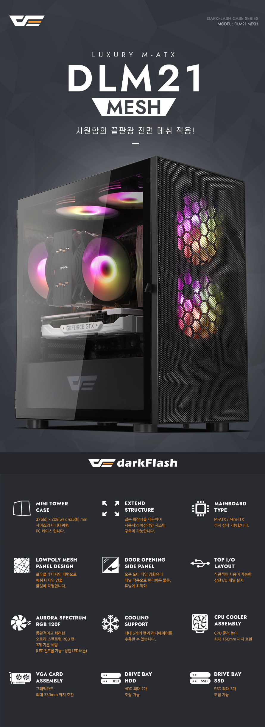 darkFlash DLM21 RGB MESH 강화유리 (블랙)