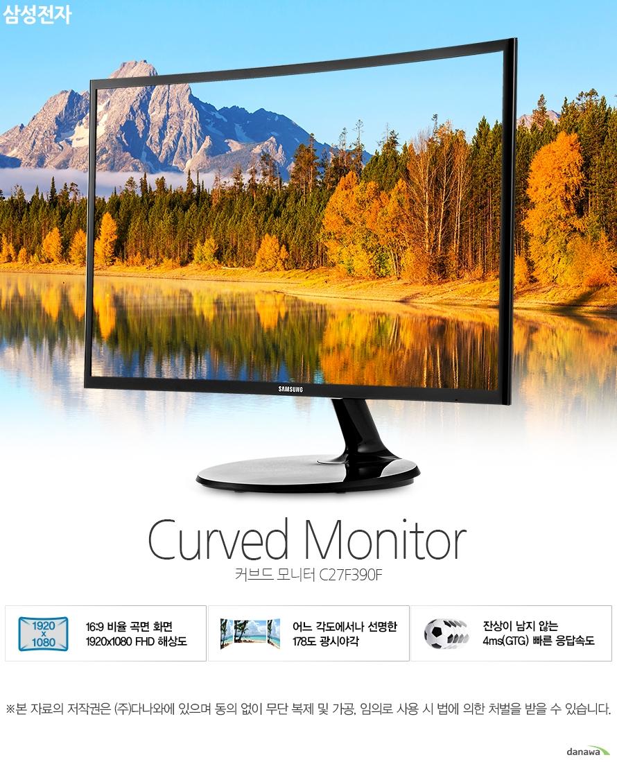 삼성전자 Curved Monitor 커브드 모니터 C27F390F 16:9 비율 곡면 화면 1920x1080 FHD 해상도 어느 각도에서나 선명한 178도 광시야각 잔상이 남지 않는 4ms(GTG) 빠른 응답속도