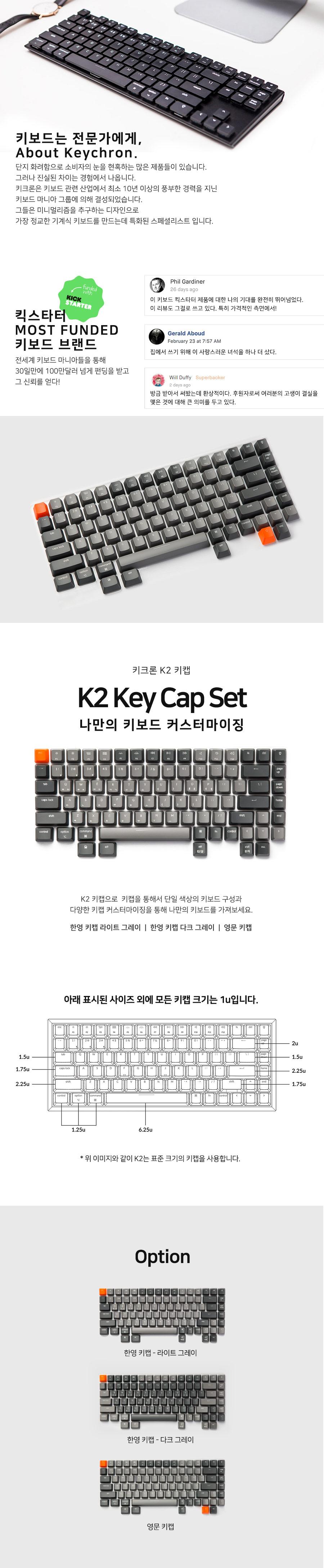Keychron K2용 한글 키캡 (다크그레이)