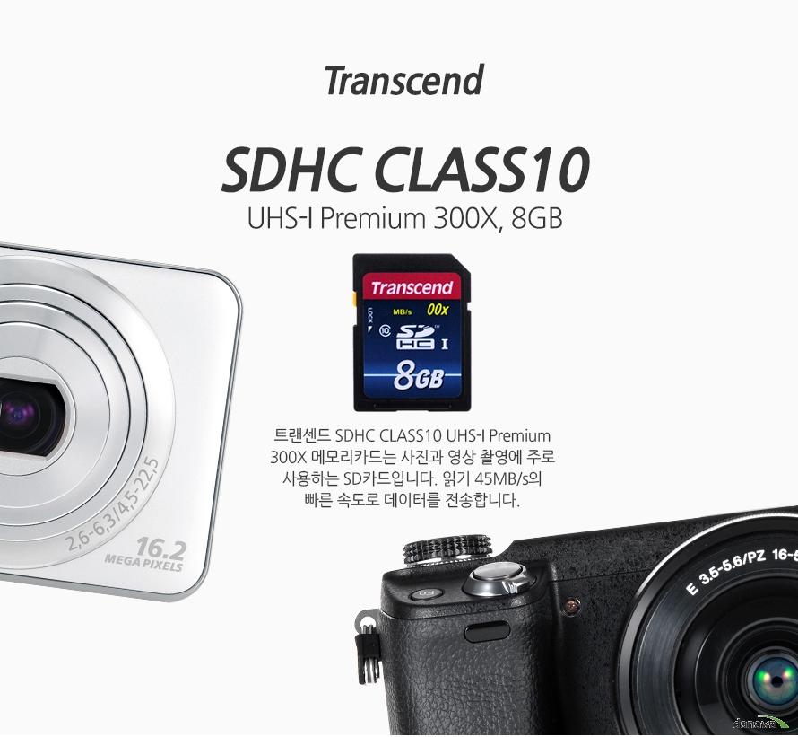 트랜센드 SDHC CLASS10 UHS-I Premium 300X (8GB)