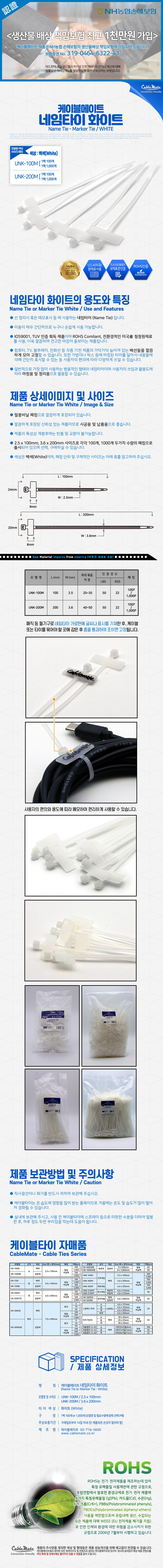 CABLEMATE UNK-200M 네임타이 200mm (화이트, 1,000개)