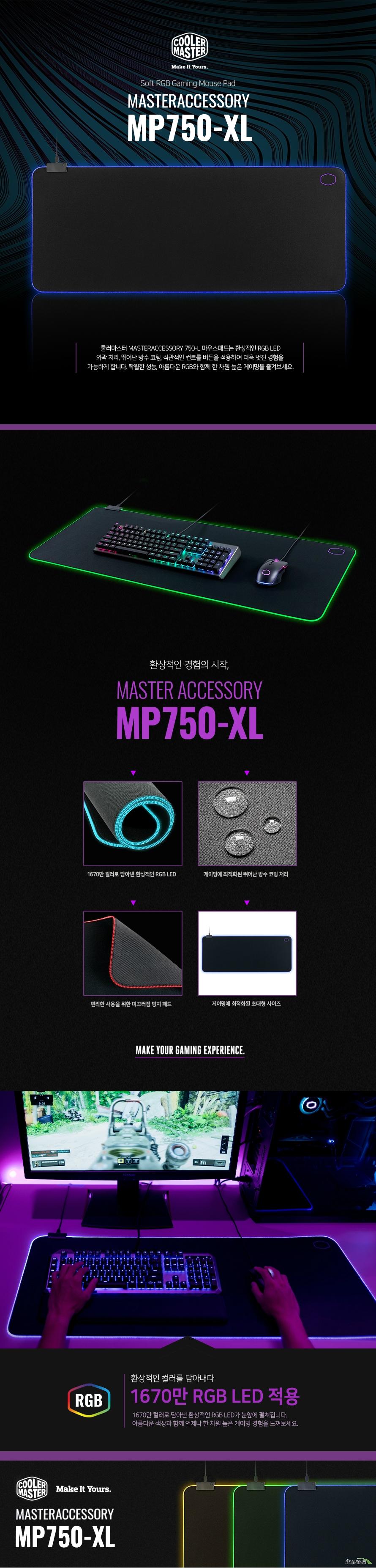 쿨러마스터 MPA-MP750-XL Soft RGB Mousepad 제품 상세 정보 컬러 블랙 앤 퍼플 재질 플라스틱, 천 , 천연 고무 백 라이트 1670만 rgb led 제품 크기 길이 940밀리미터 넓이 380밀리미터 두께 3밀리미터 표면 처리 텍스쳐드 마이크로스코픽 메쉬 스위프트 rx 아이덴티컬 메쉬 중량 503그램 제품 보증 2년