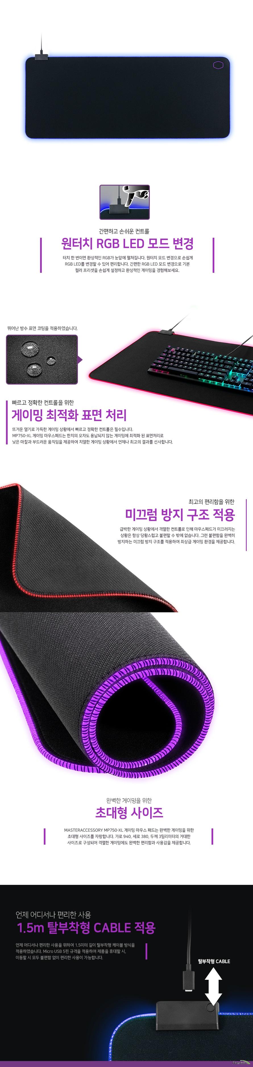 쿨러마스터  게이밍 Soft RGB Mousepad MP750-XL