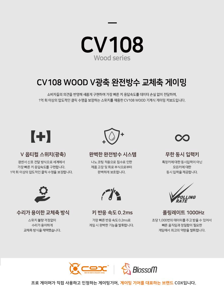 COX  CV108 WOOD V광축 완전방수 교체축 단일 LED 게이밍(레드 브라운, 클릭)