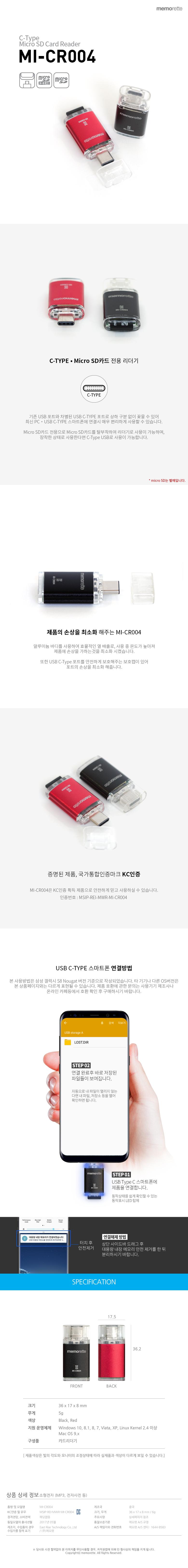 메모렛 MI-CR004 카드리더기 (정품)