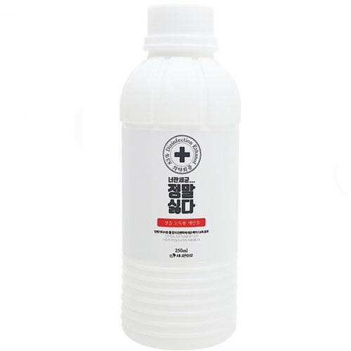 정말싫다세균 소독용 에탄올 250ml (1개)_이미지