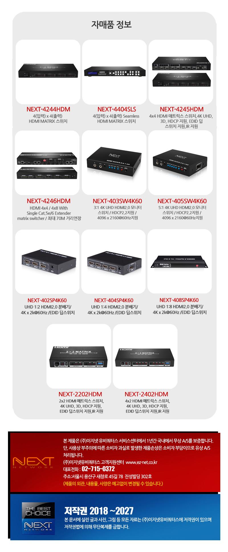 이지넷유비쿼터스  8포트 HDMI 매트릭스 스위치 with Audio (NEXT-4288UHDM)