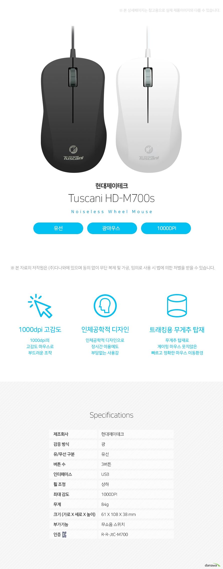 현대제이테크 Tuscani HD-M700s / 마우스 / 광 / 3버튼 / 유선 / USB / 상하 / 1000DPI / 무소음 스위치 / 108mm / 61mm / 38mm / 84g