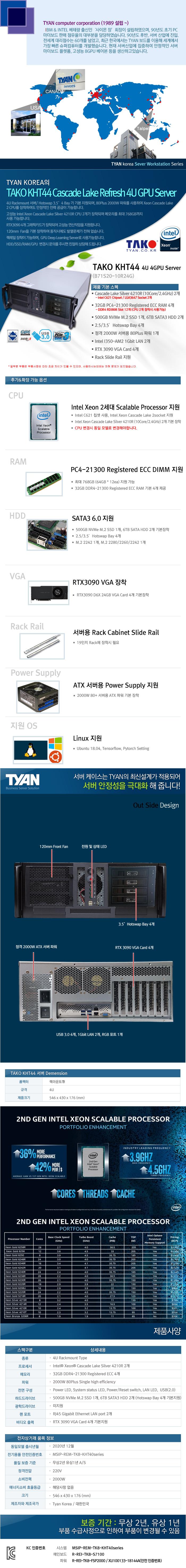TYAN TAKO-KHT44-(B71S20-10R24G)-RTX3090 4GPU (128GB, M2 500GB + 12TB)