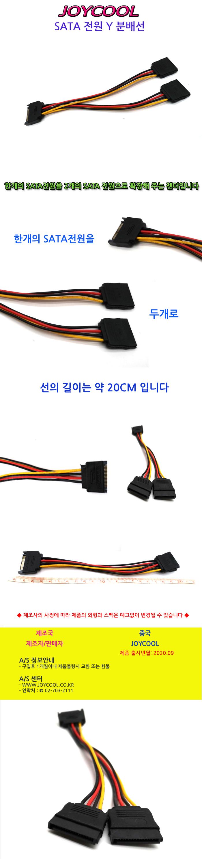 조이쿨 SATA 전원 Y형 케이블 (0.2m)