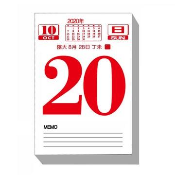 2020년 일력 365일 카렌다