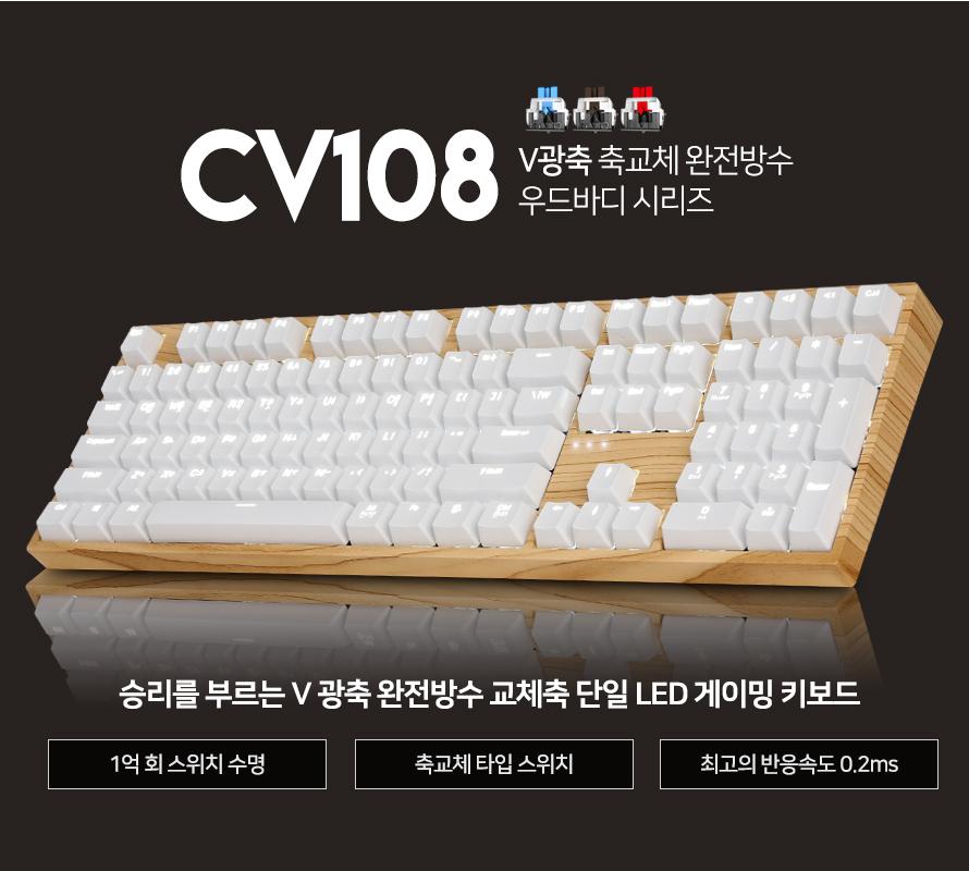 COX  CV108 WOOD V광축 완전방수 교체축 단일 LED 게이밍(베이지, 클릭)
