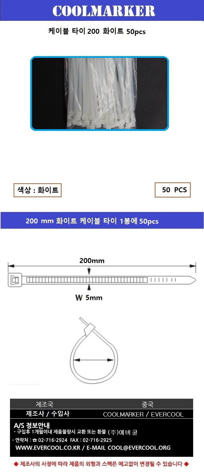 EVERCOOL 케이블 타이 200mm (화이트, 50개)
