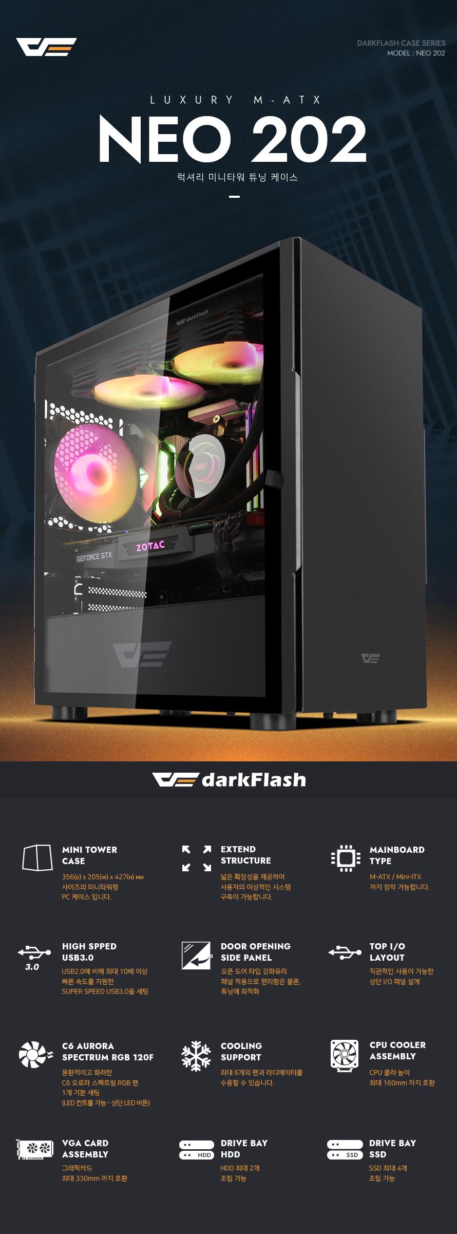 darkFlash NEO 202 강화유리 (블랙)