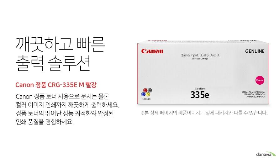 깨끗하고 빠른 출력 솔루션        Canon 정품 CRG-335E M 빨강            canon 정품 토너 사용으로 문서는 물론 컬러 이미지 인쇄까지 깨끗하게 출력하세요     정품 토너의 뛰어난 성능 최적화와 안정된 인쇄품질을 경험하세요