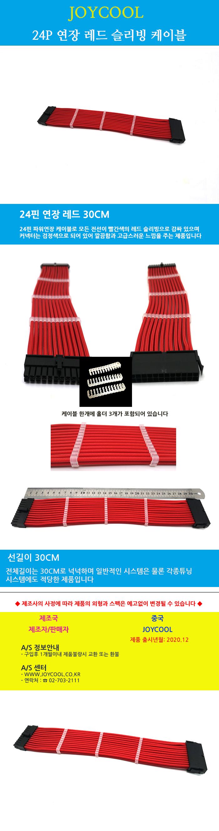조이쿨 조이쿨 24핀 연장 슬리빙 케이블 (레드, 0.3m)