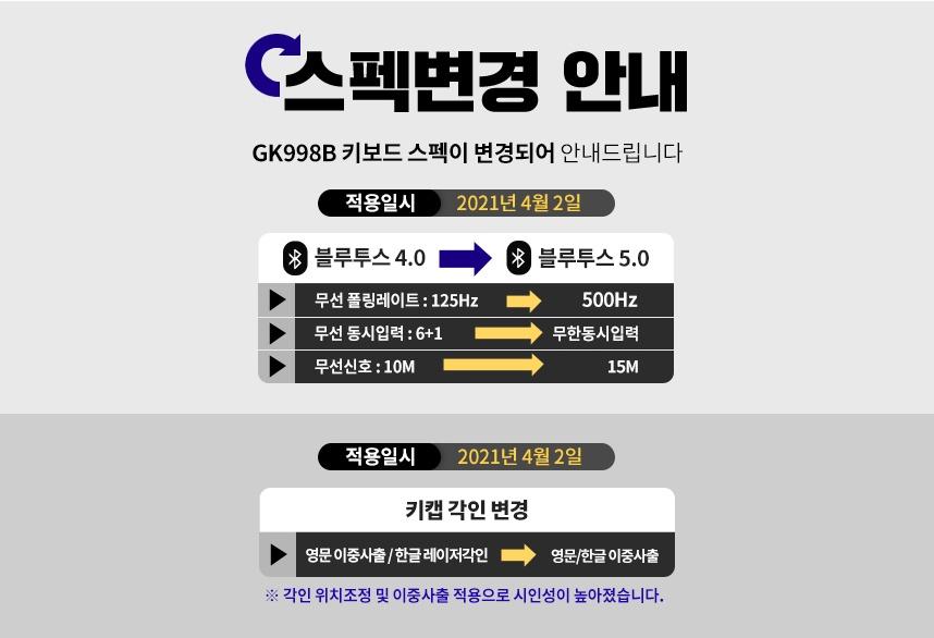 한성컴퓨터 GK998B SKY 블루투스 기계식 키보드 영문 (화이트, 저소음 적축)