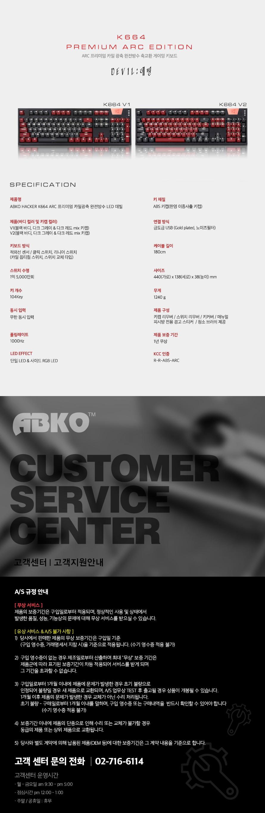 ABKO HACKER K664 ARC 프리미엄 카일 광축 완전방수 LED 데빌(V2, 클릭)