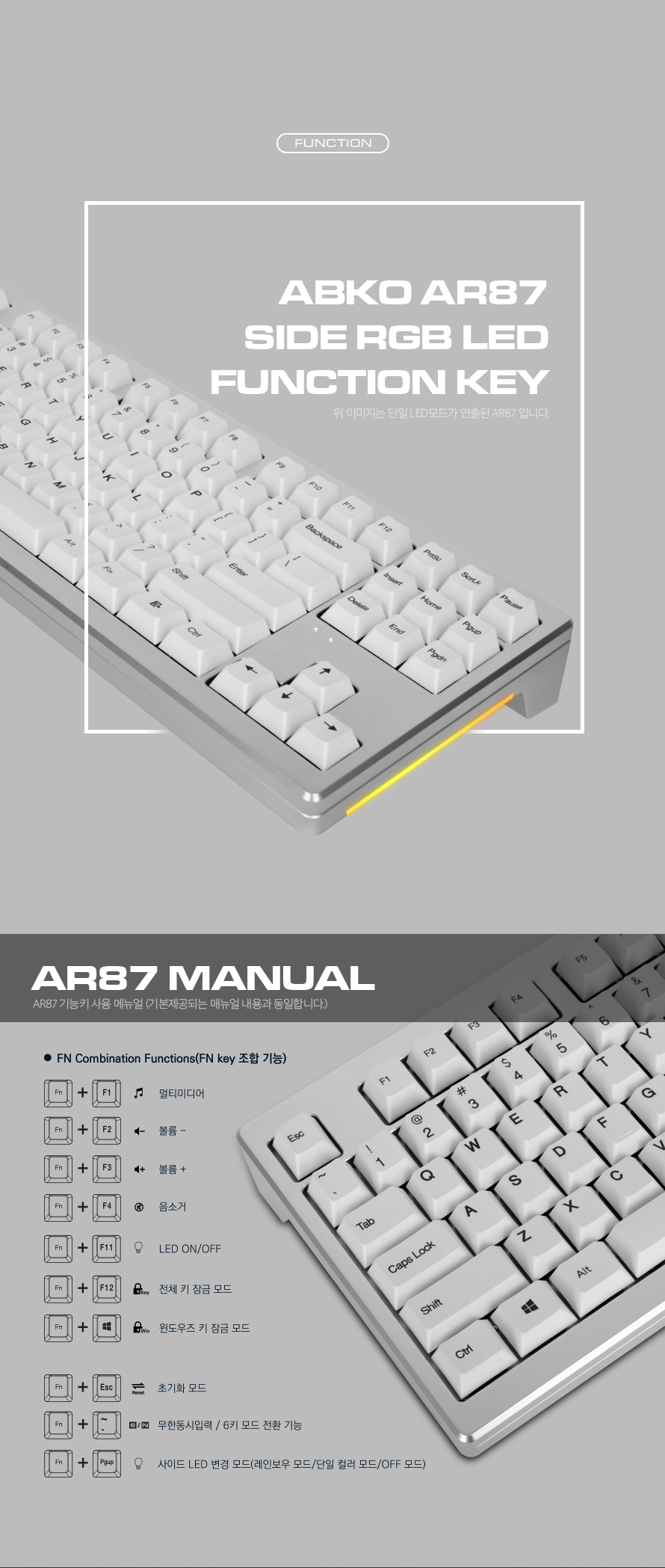 ABKO  AR87 CNC 풀 알루미늄 체리키보드(실버, 갈축)