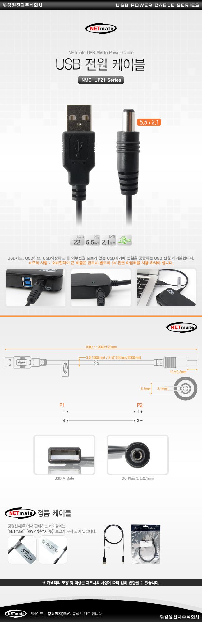 강원전자 NETmate USB to DC 플러그 5.5x2.1mm 전원 케이블 블랙 (1.5m, NMC-UP2115)