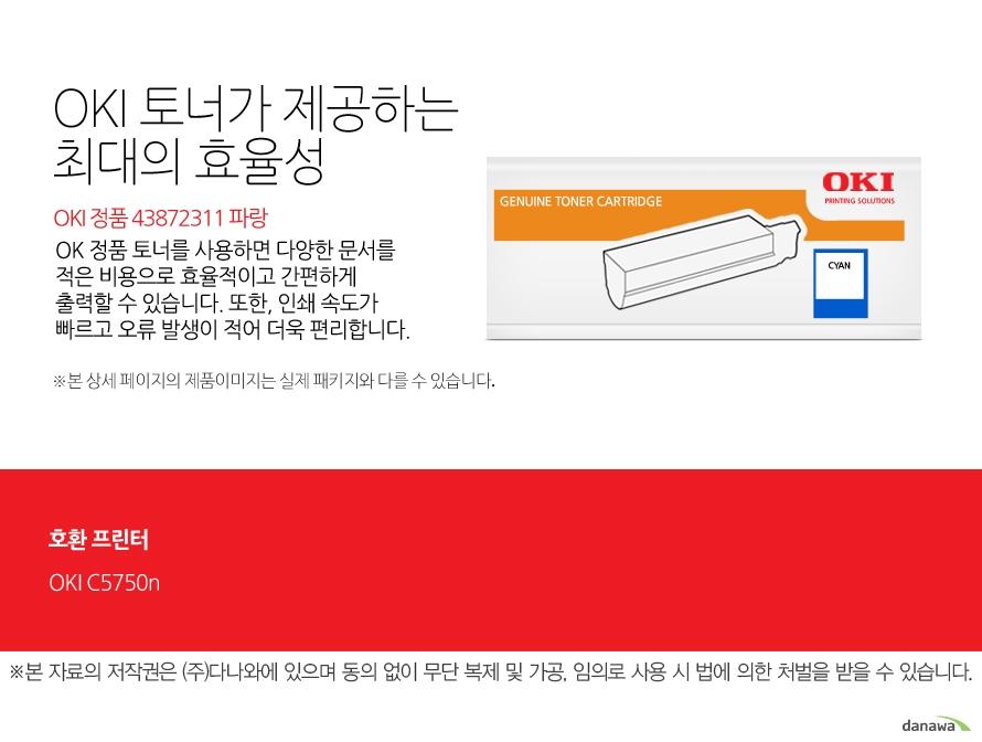 OKI 정품 43872311 파랑OKI 정품 토너가 제공하는 최소 비용과 최대 효율성OK 정품 토너를 사용하면 다양한 문서를 적은 비용으로 효율적이고 간편하게 출력할 수 있습니다. 또한, 인쇄 속도가 빠르고 오류 발생이 적어 더욱 편리합니다. 호환 프린터OKI C5750n