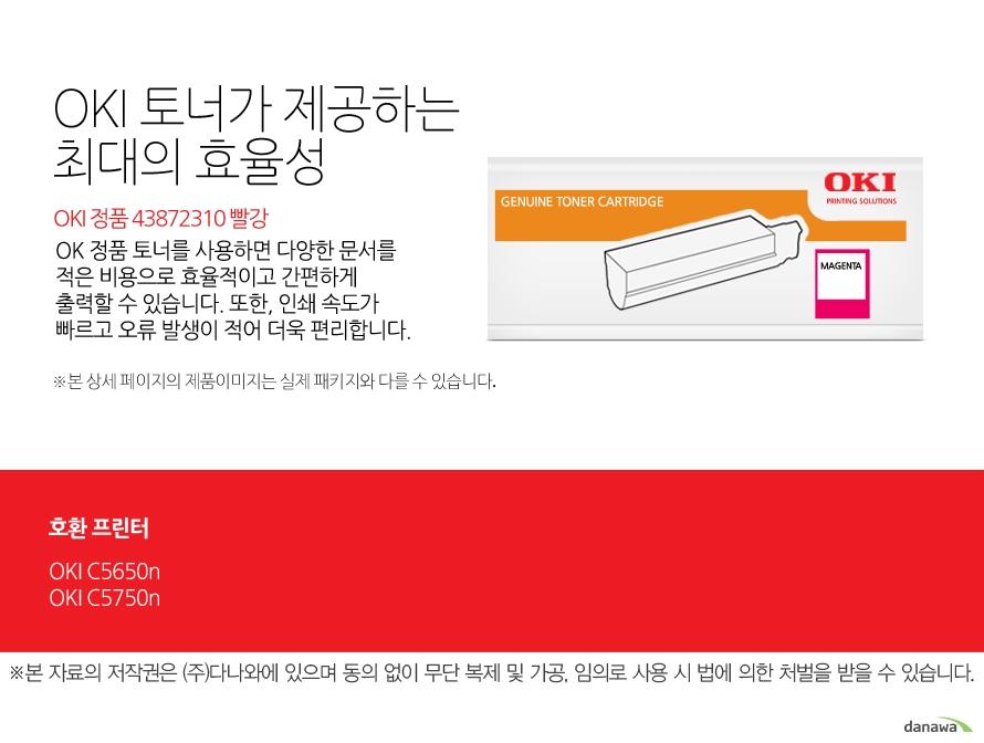OKI 정품 43872310 빨강OKI 정품 토너가 제공하는 최소 비용과 최대 효율성OK 정품 토너를 사용하면 다양한 문서를 적은 비용으로 효율적이고 간편하게 출력할 수 있습니다. 또한, 인쇄 속도가 빠르고 오류 발생이 적어 더욱 편리합니다. 호환 프린터OKI C5650n,OKI C5750n