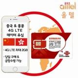 올텔  중국, 홍콩 유심 2GB 30일_이미지