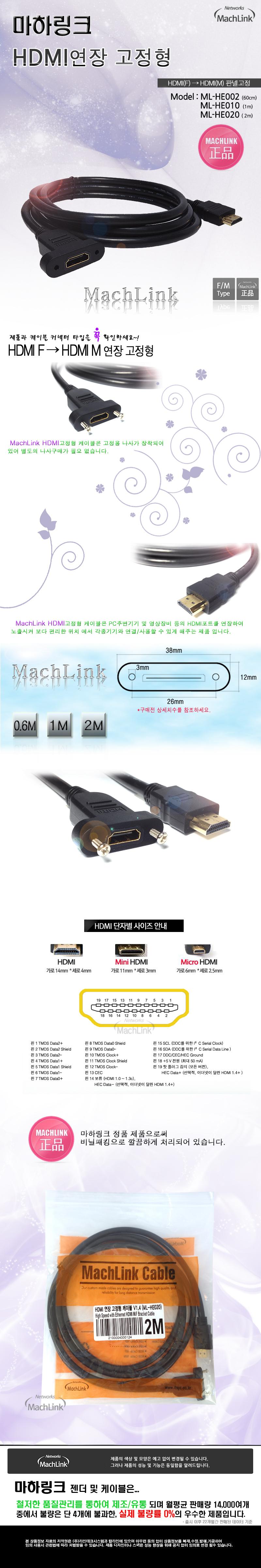 마하링크 HDMI M/F 연장 고정형 케이블 (ML-HE020, 2m)