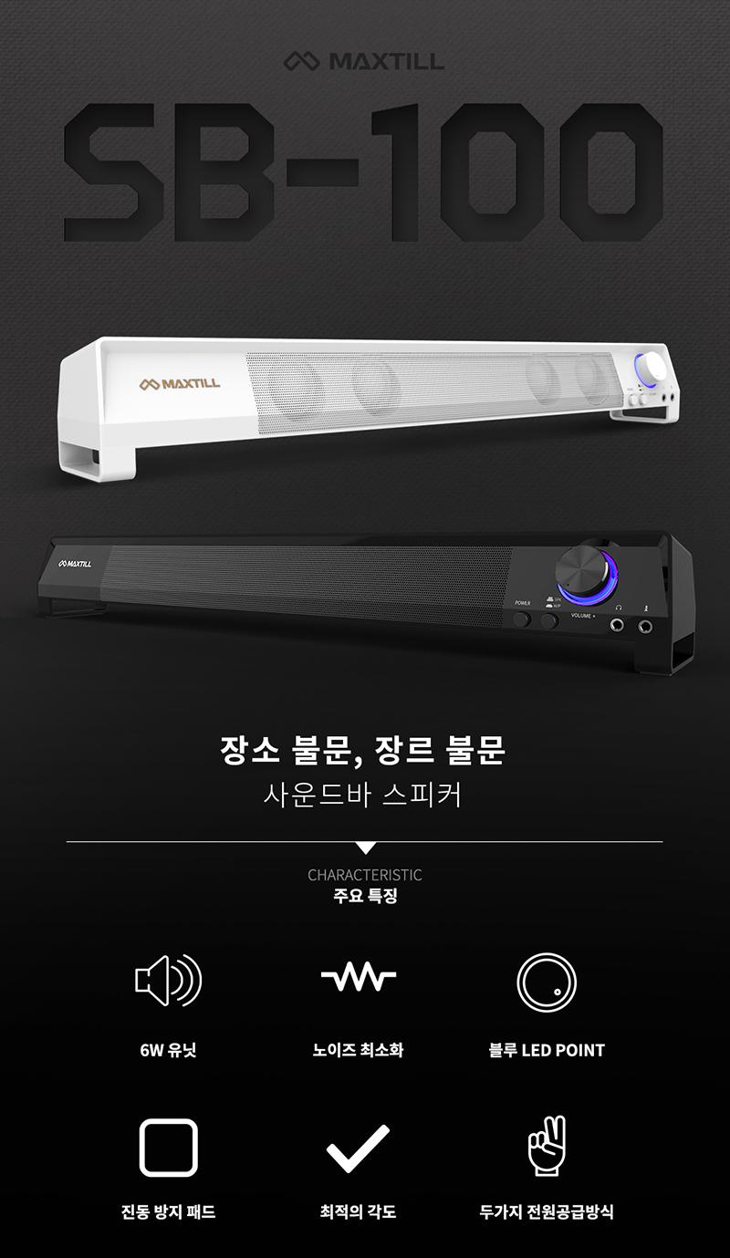 MAXTILL  SB-100(화이트, USB 전원)