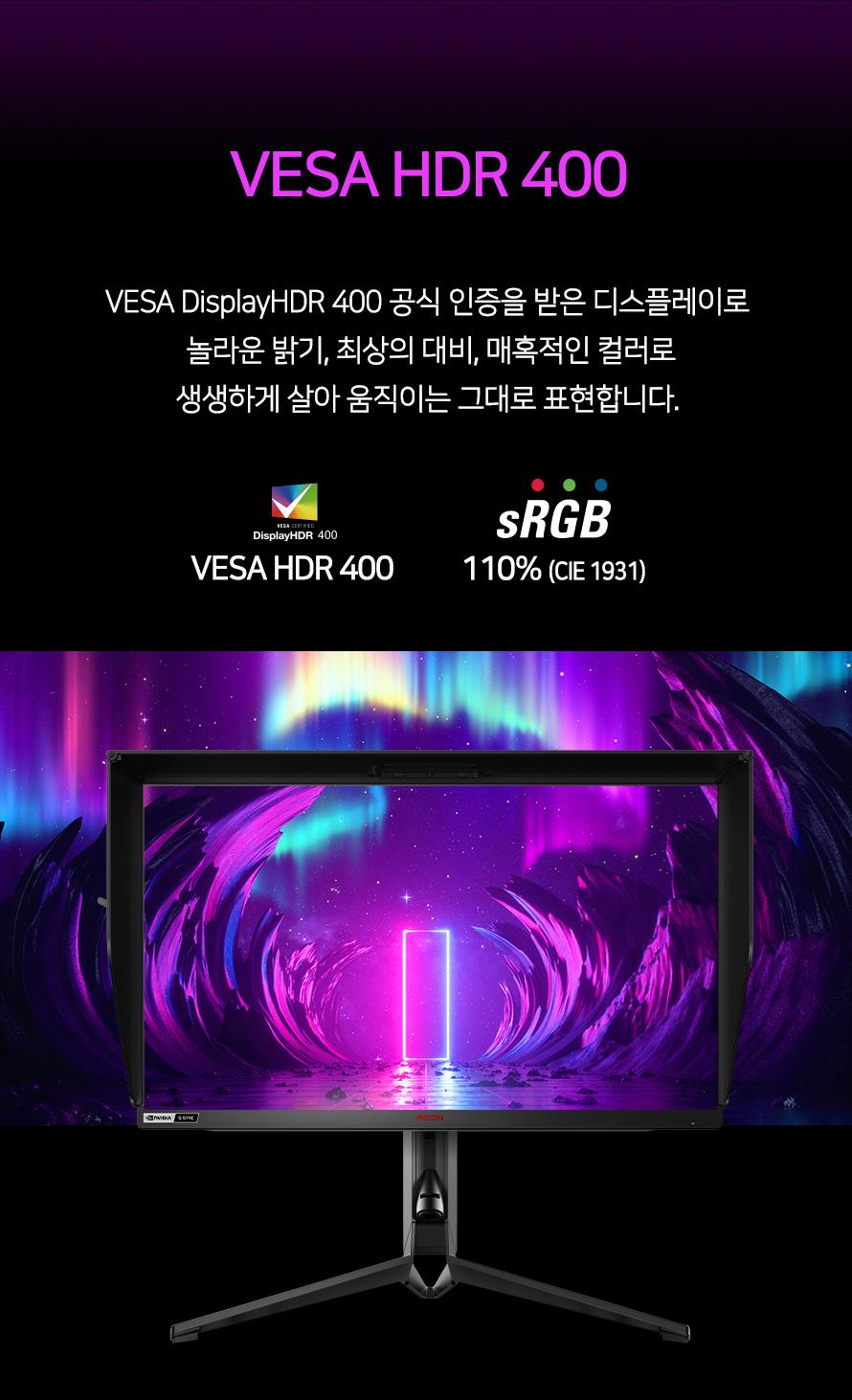 알파스캔 에이건 AGON 254FG 360 지싱크 HDR 400 게이밍 무결점