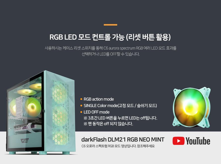 darkFlash C6S RGB (네오 민트)
